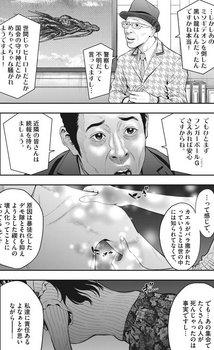 ジャガーン ネタバレ 最新52話 画バレ【スピリッツ最新53話】11.jpg