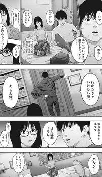 ジャガーン ネタバレ 最新52話 画バレ【スピリッツ最新53話】13.jpg