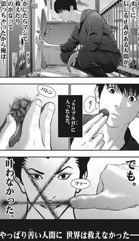 ジャガーン ネタバレ 最新52話 画バレ【スピリッツ最新53話】17.jpg