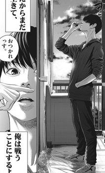 ジャガーン ネタバレ 最新52話 画バレ【スピリッツ最新53話】18.jpg