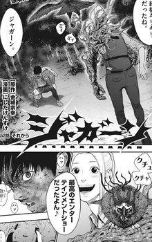 ジャガーン ネタバレ 最新52話 画バレ【スピリッツ最新53話】2.jpg