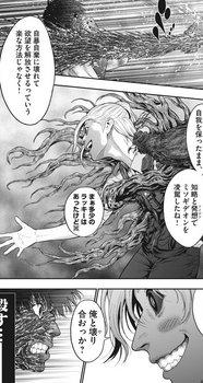 ジャガーン ネタバレ 最新52話 画バレ【スピリッツ最新53話】3.jpg