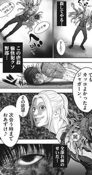 ジャガーン ネタバレ 最新52話 画バレ【スピリッツ最新53話】4.jpg