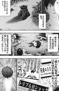 ジャガーン ネタバレ 最新52話 画バレ【スピリッツ最新53話】8.jpg
