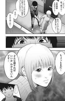 ジャガーン ネタバレ 最新53話 画バレ【スピリッツ最新54話】5.jpg
