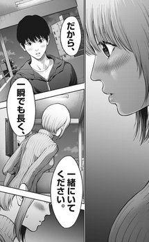ジャガーン ネタバレ 最新53話 画バレ【スピリッツ最新54話】9.jpg