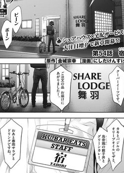 ジャガーン ネタバレ 最新54話 画バレ【スピリッツ最新55話】1.jpg