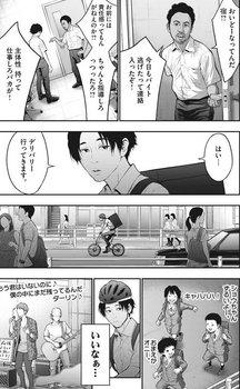 ジャガーン ネタバレ 最新54話 画バレ【スピリッツ最新55話】10.jpg