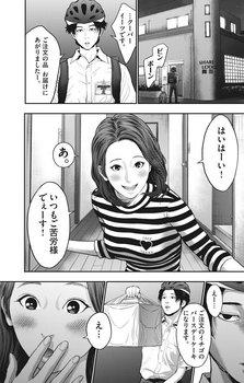 ジャガーン ネタバレ 最新54話 画バレ【スピリッツ最新55話】13.jpg