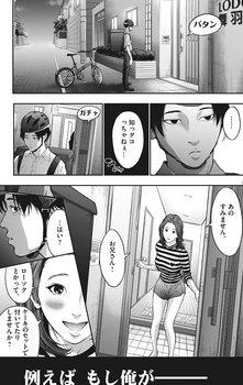 ジャガーン ネタバレ 最新54話 画バレ【スピリッツ最新55話】15.jpg