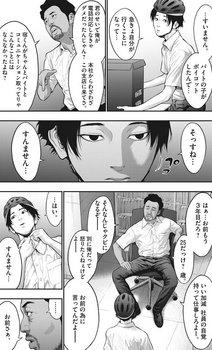 ジャガーン ネタバレ 最新54話 画バレ【スピリッツ最新55話】4.jpg