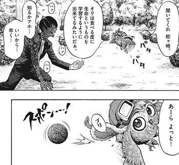 ジャガーン ネタバレ 最新7話 画バレ【スピリッツ最新8話】11.jpg