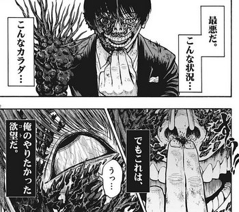 ジャガーン ネタバレ 最新7話 画バレ【スピリッツ最新8話】12.jpg
