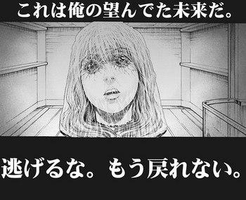 ジャガーン ネタバレ 最新7話 画バレ【スピリッツ最新8話】13.jpg