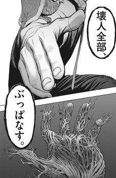 ジャガーン ネタバレ 最新7話 画バレ【スピリッツ最新8話】15.jpg
