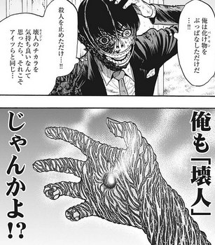 ジャガーン ネタバレ 最新7話 画バレ【スピリッツ最新8話】9.jpg