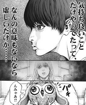 ジャガーン ネタバレ 最新8話 画バレ【スピリッツ最新9話】15.jpg