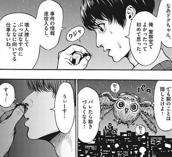 ジャガーン ネタバレ 最新8話 画バレ【スピリッツ最新9話】6.jpg