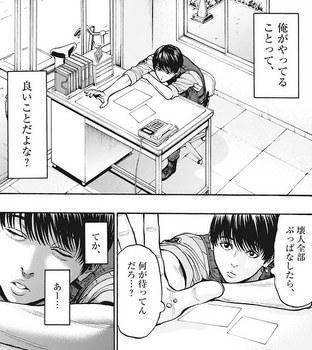 ジャガーン ネタバレ 最新8話 画バレ【スピリッツ最新9話】7.jpg