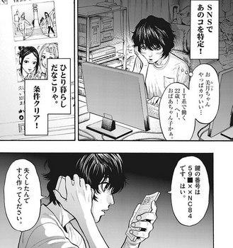ジャガーン ネタバレ 最新9話 画バレ【スピリッツ最新10話】10.jpg