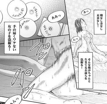 ジャガーン ネタバレ 最新9話 画バレ【スピリッツ最新10話】17 - 1.jpg
