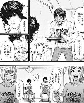 ジャガーン ネタバレ 最新9話 画バレ【スピリッツ最新10話】3.jpg