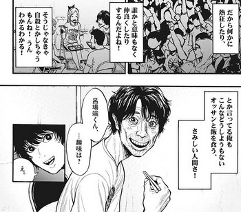 ジャガーン ネタバレ 最新9話 画バレ【スピリッツ最新10話】5.jpg