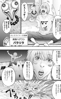 ジャガーン ネタバレ 最新31話 画バレ【スピリッツ最新32話】11.jpg