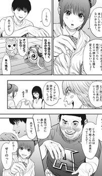 ジャガーン ネタバレ 最新31話 画バレ【スピリッツ最新32話】17.jpg
