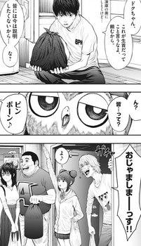 ジャガーン ネタバレ 最新31話 画バレ【スピリッツ最新32話】3.jpg