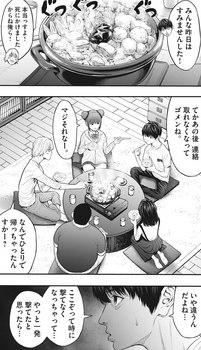 ジャガーン ネタバレ 最新31話 画バレ【スピリッツ最新32話】6.jpg