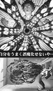 ジャガーン ネタバレ 最新54話 画バレ【スピリッツ最新55話】17.jpg