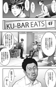 ジャガーン ネタバレ 最新54話 画バレ【スピリッツ最新55話】3.jpg