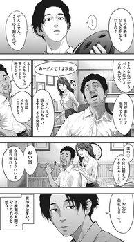 ジャガーン ネタバレ 最新54話 画バレ【スピリッツ最新55話】5.jpg
