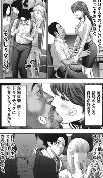 ジャガーン ネタバレ 最新54話 画バレ【スピリッツ最新55話】6.jpg