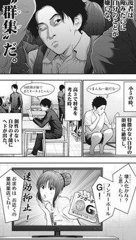 ジャガーン ネタバレ 最新54話 画バレ【スピリッツ最新55話】7.jpg