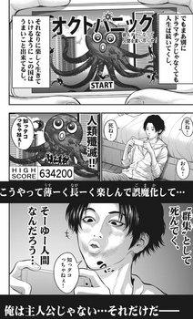 ジャガーン ネタバレ 最新54話 画バレ【スピリッツ最新55話】9.jpg